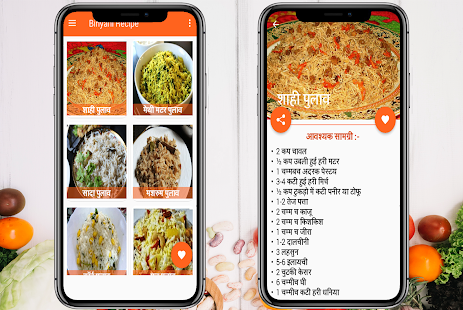 Hindi Recipes app